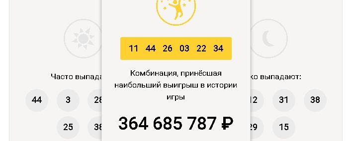 Проверить билет 6х45