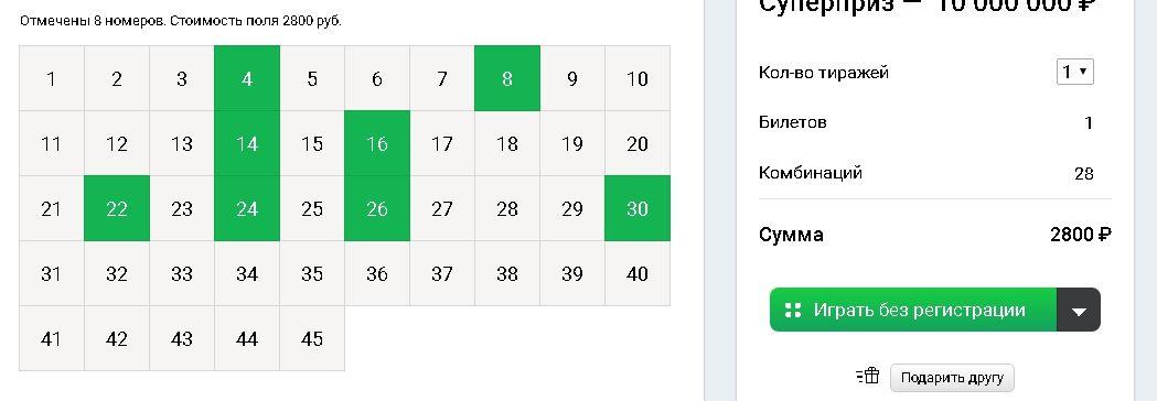 Цена 2800 руб за 8 отмеченных номеров