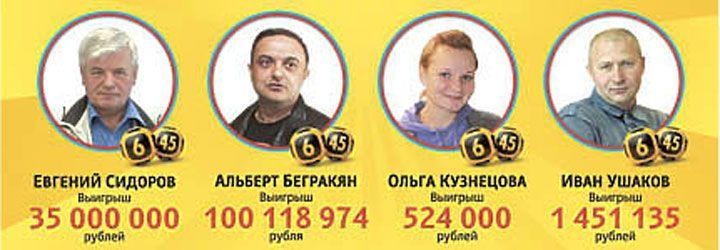 Счастливчики лотереи 6 из 45