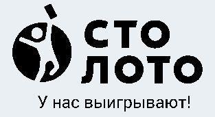 Столото — государственные российские лотереи онлайн