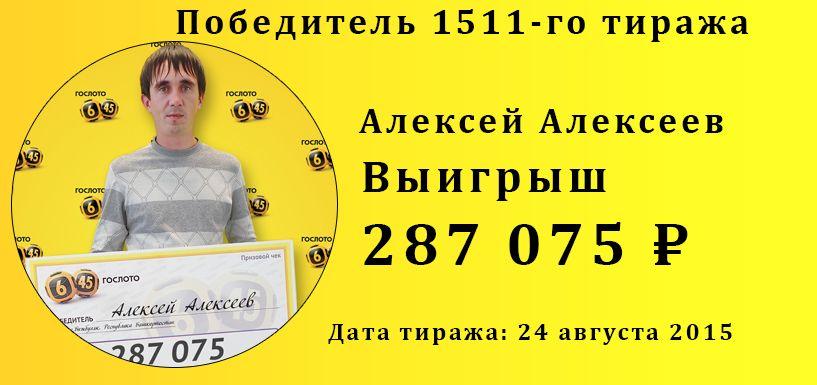 Алексей Алексеев Выигрыш 287 075 ₽