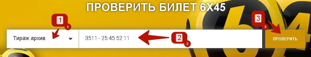 Форма поиск билета онлайн