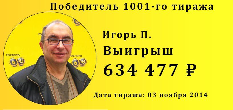 Игорь П. Выигрыш 634 477 ₽