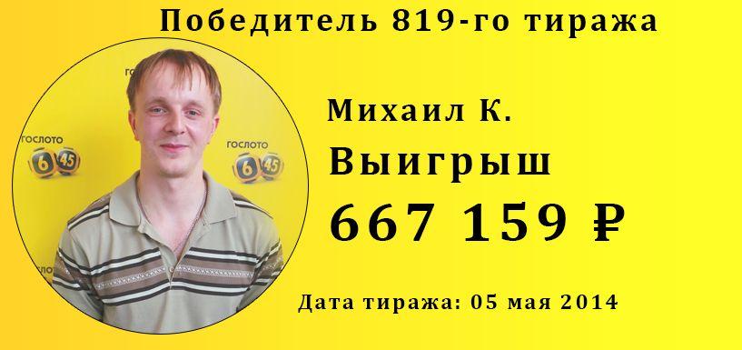 Михаил К. Выигрыш 667 159 ₽