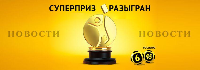 Житель Перми выиграл суперприз более 56миллионов рублей в«Гослото «6из45»