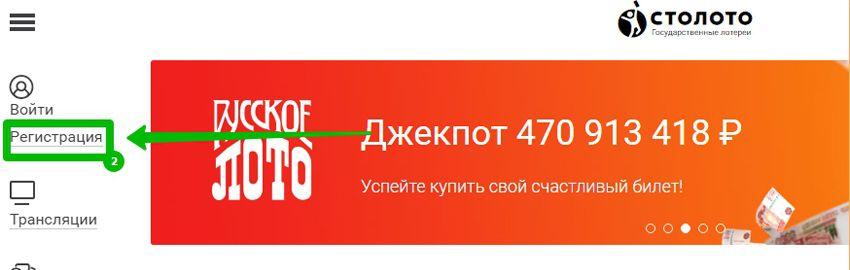 Гослото кнопка регистрация