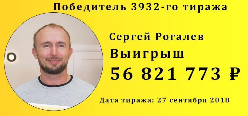 Сергей Рогалев Выигрыш 56 821 773 ₽