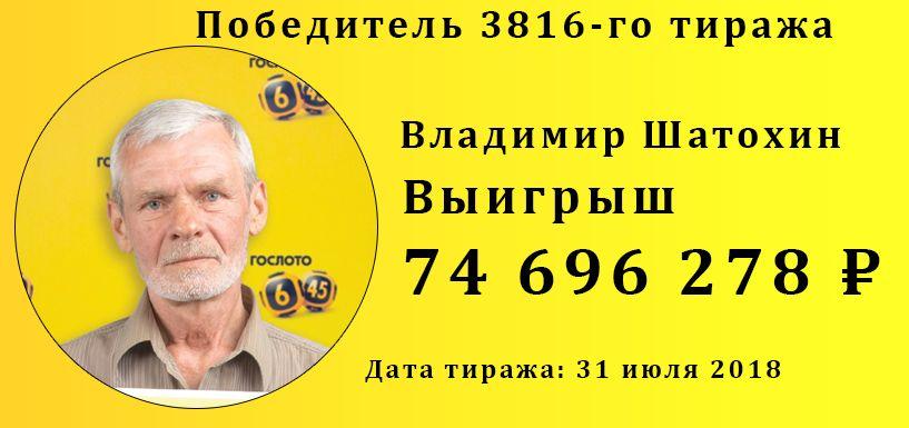 Владимир Шатохин Выигрыш 74 696 278 ₽