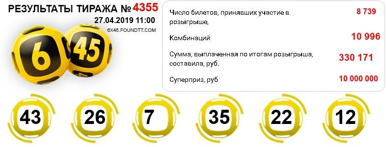 Тираж 4355